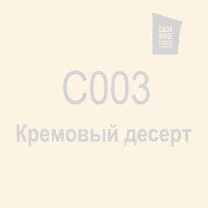 Кремовый десерт С003