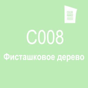 Фисташковое дерево С008