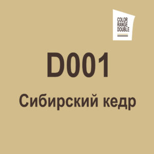Сибирский кедр D001