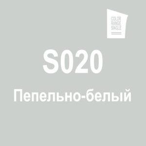 Пепельно-белый S020